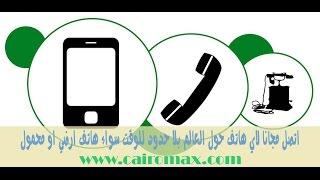 getlinkyoutube.com-اتصل مجانا لاي هاتف حول العالم بلا حدود للوقت سواء هاتف ارضي او محمول