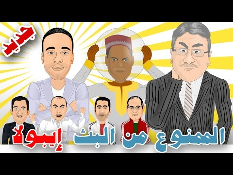 الممنوع من البث - الحلقة 1 - ايبولا - Almamnou3 Mina Albat - Ebola - 2014