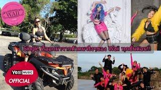 getlinkyoutube.com-ชีวิตดี๊ดี (Very Well) Feat.Timethai : Waii (หวาย) [Scoop]