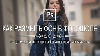 getlinkyoutube.com-Как размыть фон на фото \ Реалистичная глубина резкости