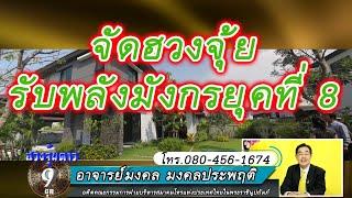 """getlinkyoutube.com-ฮวงจุ้ยดาว9ยุค : """"จัดแต่งบ้านมังกรอย่างไรให้รับพลังได้ถูกต้อง"""""""