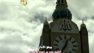 getlinkyoutube.com-أذان الحرم المكى بصوت الشيخ حمد الدغريرى HD رااااائع
