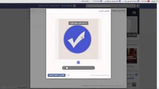 getlinkyoutube.com-اقوى طريقه تطشير حسابات الفيس بوك