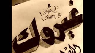 getlinkyoutube.com-اغنيه حبوب حبوب شكشكه2013 معاتحيات ابومشاري