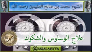 علاج الوساوس والشكوك  للشيخ محمد بن صالح العثيمين رحيمه الله