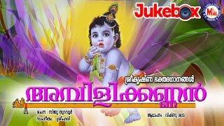 getlinkyoutube.com-AMBILIKKANNAN   Sree Krishna Devotional Songs Malayalam  Audio Jukebox