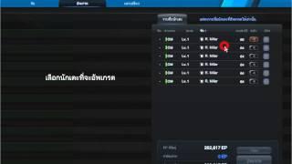 getlinkyoutube.com-FIFA ONLINE 3 วิธีบวก 1 ถึง 4