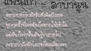 getlinkyoutube.com-แฟนเก่า - ลาบานูน
