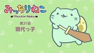 "getlinkyoutube.com-みっちりねこ 4コマ漫画でキャラ紹介「まさひこ」No.31 MitchiriNeko - Introduction of characters - ""Masahiko"""