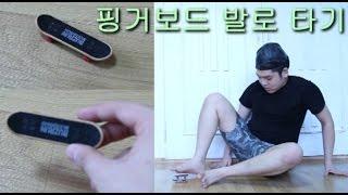 """getlinkyoutube.com-""""미니 핑거보드 발로 타기""""(핑거보드주행실험) - 스팀보이"""