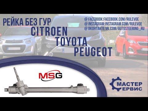 Рулевая рейка без ГУР ... C1, Peugeot 107, Toyota Aygo TY103