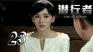 getlinkyoutube.com-【潜行者】 The Stalker 23 严正方和陆清瑶扮作夫妻 Yan Zhengfang and LuQingyao posing as couple 1080P