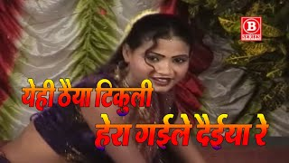 getlinkyoutube.com-Latest Bhojpuri Songs| Yehi Thaiya Tikuli By Kriti Upadhayay