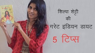 ( Hindi ) Shilpa Shetty's Great Indian Diet : 5 weightloss tips