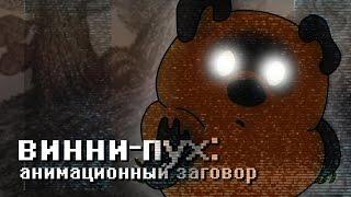 getlinkyoutube.com-ВИННИ-ПУХ: АНИМАЦИОННЫЙ ЗАГОВОР