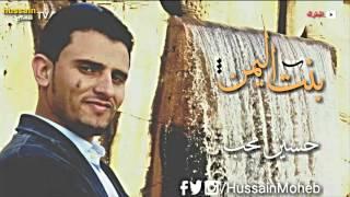 getlinkyoutube.com-حسين محب -  بنت اليمــن | حصريـاً 2016 | Hussain Moheb - bent alymn