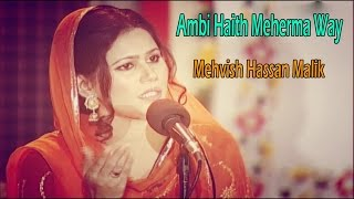 Ambi Haith Meherma Way - Mehvish Hassan Malik