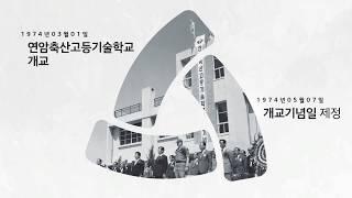2018학년도 연암대학교 홍보영상