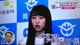 getlinkyoutube.com-ノンストップ! 桜井日奈子VTR出演