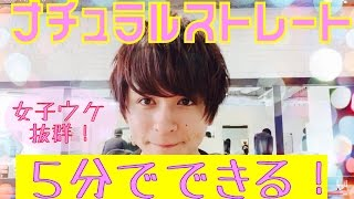 getlinkyoutube.com-5分簡単セット☆ナチュラルストレートのマッシュスタイル 三科光平