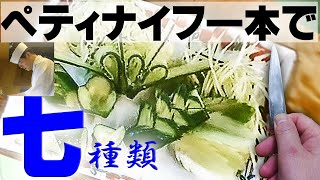 getlinkyoutube.com-胡瓜の変わった切り方(way of cutting of the cucumber which is special)