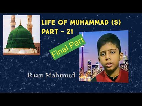 Life Of Muhammad(S)Part- 21 (Final Part) III Rian Mahmud