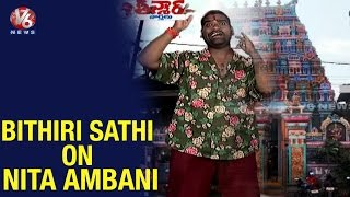 getlinkyoutube.com-Savitri Funny Conversation With Bithiri Sathi On Nita Ambani || Teenmmar News || V6 News