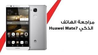 المراجعه الكامله لجهاز Huawei Ascend Mate7