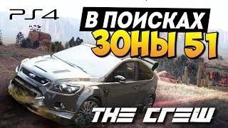 getlinkyoutube.com-The Crew - В поисках Зоны 51! (PS4)