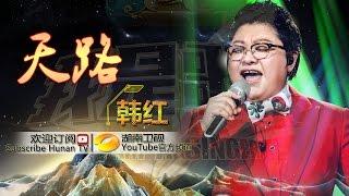 getlinkyoutube.com-韩红《天路》-《我是歌手 3》第13期单曲纯享 I Am A Singer 3 EP13 Song: Han Hong Performance【湖南卫视官方版】