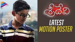 getlinkyoutube.com-RGV Sridevi Movie Latest Motion Poster - Ram Gopal Varma, Anushkriti