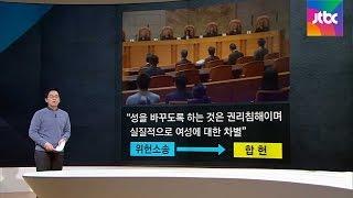 getlinkyoutube.com-[팩트체크] 한국은 왜 결혼 후 남편 성을 안 따를까?