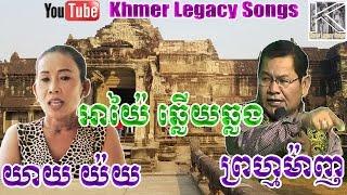 getlinkyoutube.com-អាយ៉ៃ | ព្រហ្មម៉ាញ | យាយយ៉យ | Khmer Comedy ⪧Ayai Prum Manh vs Yeay Yoy
