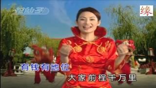 小凤凤 财神爷送财来 高清HD版
