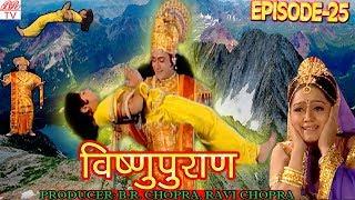 Vishnu Puran # विष्णुपुराण # Episode-25 # BR Chopra Superhit Devotional Hindi TV Se