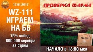 getlinkyoutube.com-WZ-111 Смотрим доходность танка | Премиумный танк WoT