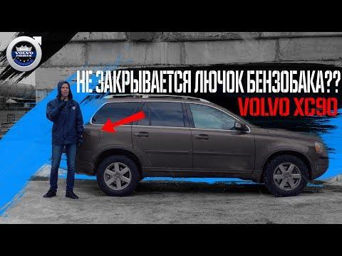 Не закрывается лючок бензобака Volvo XC90 - страшно ли это?