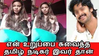 ஸ்ரீரெட்டி  வெளியிட்ட அதிர்ச்சி தகவல்! Latest Tamil Cinema News | Tamil News