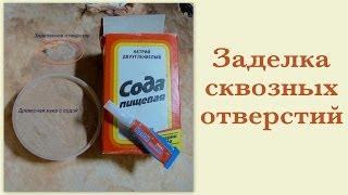getlinkyoutube.com-Заделка отверстий в деревянной вазе с помощью цианакрилата, древесной муки и пищевой соды