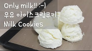 getlinkyoutube.com-[더스쿱] # 103. No밀가루! 오직 우유. 우유아이스크림쿠키 만들기 / How to make ice-cream milk cookies)