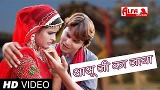 getlinkyoutube.com-Sasu Ji Ka Jaya Thara Lakkhan Dikhyaya | Rajasthani Folk Songs