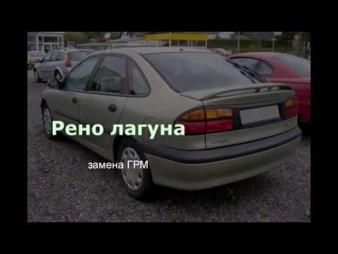 Замена ремня ГРМ Рено лагуна 1 (Renault Laguna)