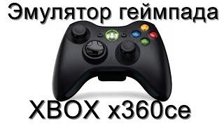 getlinkyoutube.com-Обзор, настройка x360ce - программы эмулятора геймпада xbox