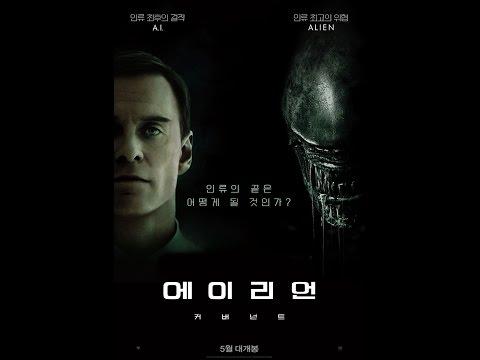 에이리언: 커버넌트 (Alien: Covenant, 2017)  AI 월터의 탄생 영상 - 한글 자막
