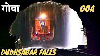 getlinkyoutube.com-Goa Monsoon - Train Through Dudhsagar Falls Tunnel *HD* гоа дудхсагар фаллс