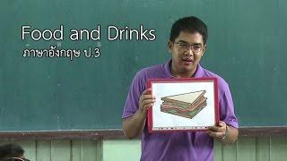getlinkyoutube.com-ภาษาอังกฤษ ป.3 Food and drink ครูออมสิน จตุพร