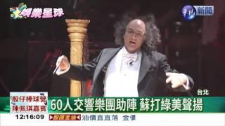 交響樂團助陣 蘇打綠唯美攻蛋