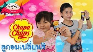 getlinkyoutube.com-Chupa Chups อมยิ้มเปลี่ยนสี พี่ฟิล์ม น้องฟิวส์ Happy Channel