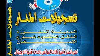 getlinkyoutube.com-سليم موضي الشمراني ليلة عمر-تسجيلات المنار.wmv