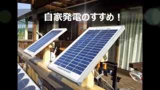 getlinkyoutube.com-小さな太陽光パネルで自家発電を!
